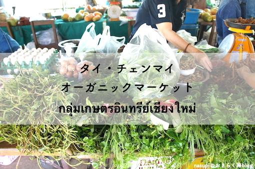 チェンマイのオーガニックマーケット 新鮮野菜が並ぶローカル市場