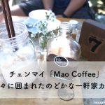 チェンマイ「Mao Coffee」木々に囲まれたのどかな一軒家カフェ