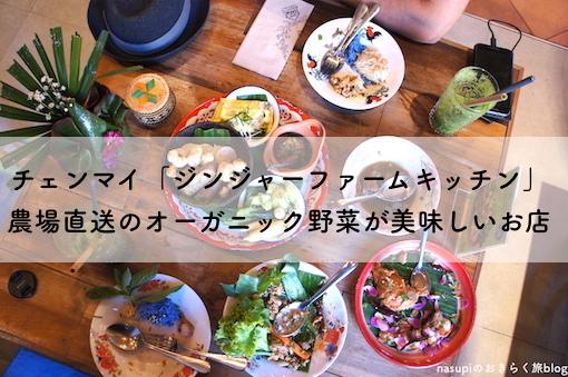 チェンマイ「ジンジャーファームキッチン」農場直送のオーガニック野菜が美味しいお店