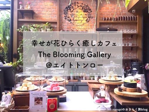 The Blooming Gallery(ザ・ブルーミング・ギャラリー)幸せが花ひらく癒しカフェ