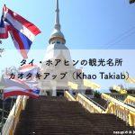 ホアヒンの観光名所・カオタキアップ(Khao Takiab)最高の眺めだが猿に襲われたの巻