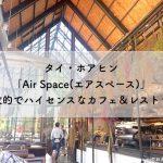 ホアヒン「Air Space(エアスペース)」開放的でハイセンスなカフェ&レストラン