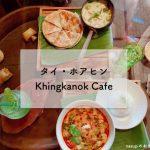 ホアヒン Khingkanok Cafe こぢんまりとしたウッド調の落ち着いたカフェ
