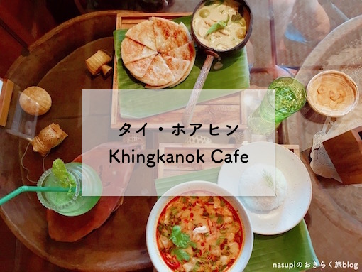 ホアヒン Khingkanok Café こぢんまりとしたウッド調の落ち着いたカフェ