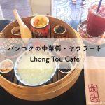 バンコクの中華街・ヤワラートのLhong Tou Cafeでお粥ランチ