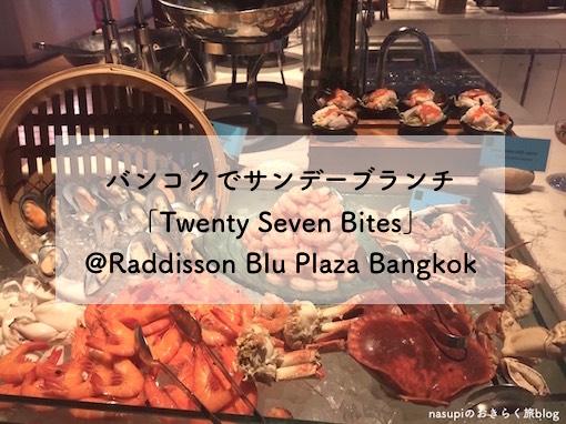 バンコクでサンデーブランチ【Twenty Seven Bites】@Radisson Blu Plaza Bangkok
