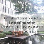 プロンポン・BangkokTradingPost(バンコクトレーディングポスト)子連れに優しい素敵カフェ