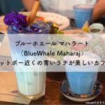 ブルーホエール マハラート(BlueWhale Maharaj)ワットポー近くの青いラテが美しいカフェ
