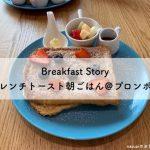 Breakfast Storyでフレンチトースト朝ごはん@プロンポン