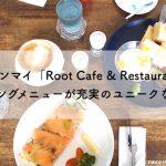 チェンマイ【Root Cafe & Restaurant】モーニングメニューが充実のユニークなカフェ