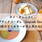 チェンマイ「ゴープアックゴーダム(Gopuek Godum)」4色のサンカヤーが大人気のお店