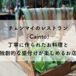 チェンマイのレストラン「Cainto」丁寧に作られたお料理と独創的な盛付けが楽しめるお店