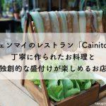 チェンマイのレストラン「Cainito」丁寧に作られたお料理と独創的な盛付けが楽しめるお店