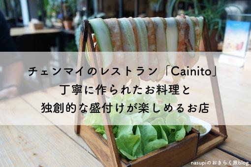 チェンマイのレストラン【Cainito】丁寧に作られたお料理と独創的な盛付けが楽しめるお店