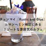 チェンマイ【Rustic and Blue】ニマンヘミン地区にあるリゾートな雰囲気のカフェ