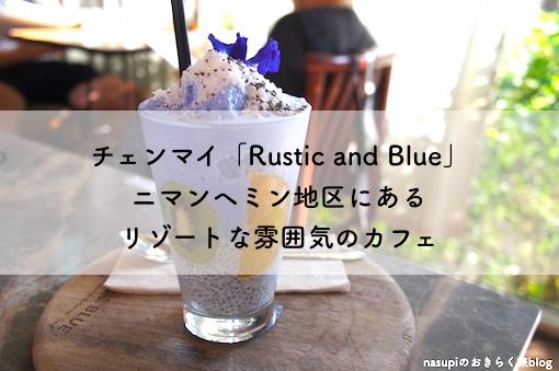 チェンマイ「Rustic and Blue」ニマンヘミン地区にあるリゾートな雰囲気のカフェ