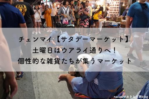 チェンマイ【サタデーマーケット】土曜日はウアライ通りへ!個性的な雑貨たちが集うマーケット