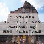 チェンマイのお寺「ワット・チェディ・ルアン(Wat Chedi Luang)」旧市街中心にある巨大仏塔