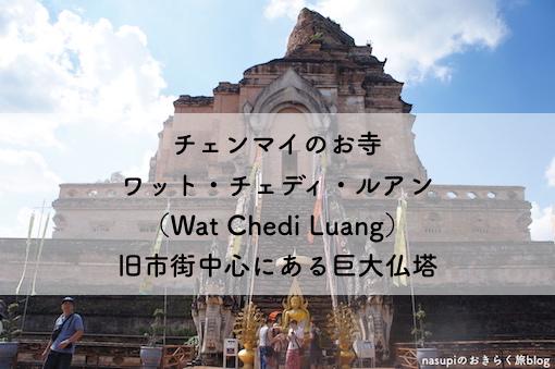 チェンマイのお寺【ワット・チェディ・ルアン(Wat Chedi Luang)】旧市街中心にある巨大仏塔