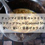 チェンマイ旧市街のレストラン「ココナッツシェル(Coconut Shell)」安い・旨い・容器がカワイイ