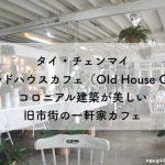 チェンマイ【オールドハウスカフェ(Old House Cafe)】コロニアル建築が美しい旧市街の一軒家カフェ