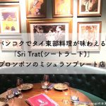 タイ東部料理が味わえる【Sri Trat(シートラート)】プロンポンのミシュランプレート店