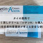 タイの薬局でシミ消しクリーム【レチンA】を購入!元美容皮膚科看護師が考える安全な使用法