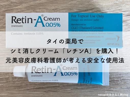 タイの薬局でシミ消しクリーム「レチンA」を購入!元美容皮膚科看護師が考える安全な使用法