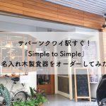 サパーンクワイ駅すぐ!「Simple to Simple」で名入れ木製食器をオーダーしてみた