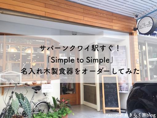 サパーンクワイ駅すぐ!【Simple to Simple】で名入れ木製食器をオーダーしてみた