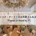 バンコク・アーリーのお花屋さん&カフェ「Flower in Hand by P.」