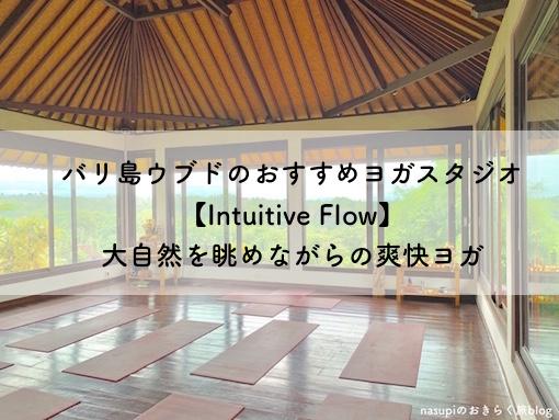 バリ島ウブドのおすすめヨガスタジオ【Intuitive Flow】大自然を眺めながらの爽快ヨガ