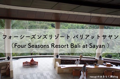 フォーシーズンズリゾート バリアットサヤンでランチ@バリ島ウブド