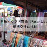 バリ島・ウブド市場(Pasar Ubud)価格交渉に挑戦
