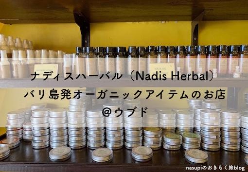 ナディスハーバル(Nadis Herbal)でオーガニックアイテムをGET@バリ島ウブド