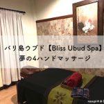 バリ島ウブド【Bliss Ubud Spa】で夢の4ハンドマッサージ!癒しのスパ体験