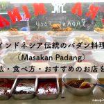 インドネシア伝統のパダン料理(Masakan Padang)を食べよう!注文方法・食べ方・おすすめのお店をご紹介