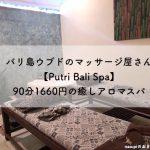 バリ島ウブドのマッサージ屋さん【Putri Bali Spa】90分1660円の癒しアロマスパ