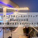 プラカノンのルーフトップバー【Cielo(シエロ)】バンコクの夜景を一望できるスカイバーレストラン
