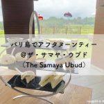 バリ島でアフタヌーンティー@ザ・サマヤ・ウブド(The Samaya Ubud)