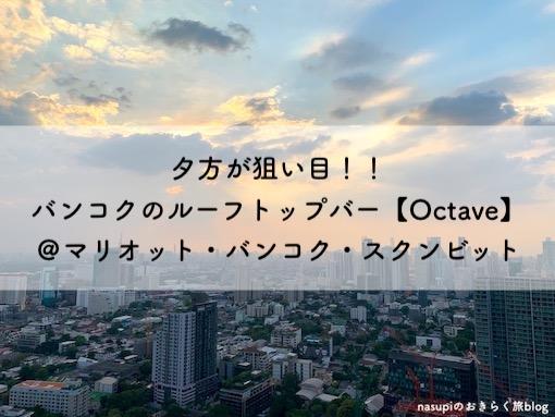 バンコクのルーフトップバー【Octave】は夕方が狙い目@マリオット・バンコク・スクンビット