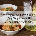 アーリー駅近のカオソーイ屋さん【Ong Tong Khao Soi】こってり濃厚スープが美味