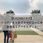 【LHONG1919】バンコク・チャオプラヤ川沿いにあるお洒落なアートスポット