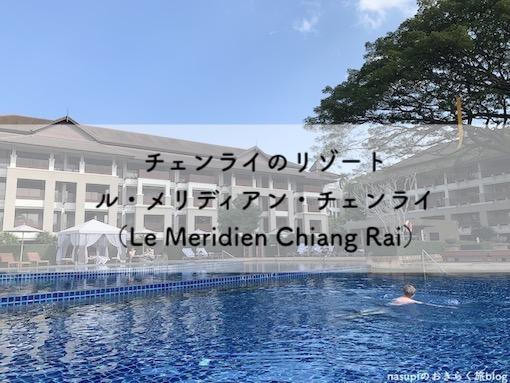 チェンライのリゾート【ル・メリディアン・チェンライ(Le Meridien Chiang Rai)】に宿泊