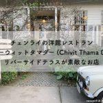 チェンライの洋館レストラン【チーウィットタマダー (Chivit Thamma Da)】リバーサイドテラスが素敵なお店