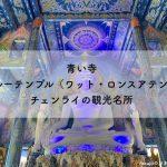 青い寺【ブルーテンプル(ワット・ロンスアテン)】チェンライの観光名所
