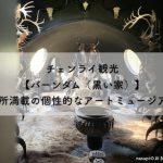チェンライ観光【バーンダム(黒い家)】見所満載の個性的なアートミュージアム