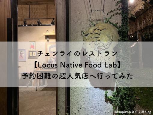 チェンライのレストラン【Locus Native Food Lab】予約困難の超人気店へ行ってみた