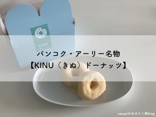 好み分かれる?!アーリー名物【KINU(きぬ)ドーナッツ】を買ってみました