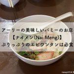 アーリーの美味しいバミーのお店【ナイメン(Nai Meng)】ぷりっぷりのエビワンタンは必食
